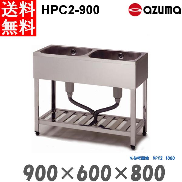東製作所 2槽シンク 流し台 HPC2-900 バックガード無 AZUMA