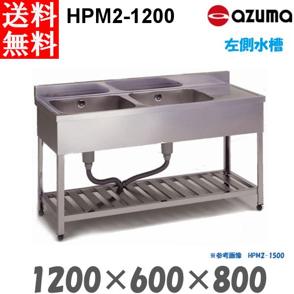 東製作所 2槽水切シンク 流し台 HPM2-1200 左側水槽 バックガード有 AZUMA