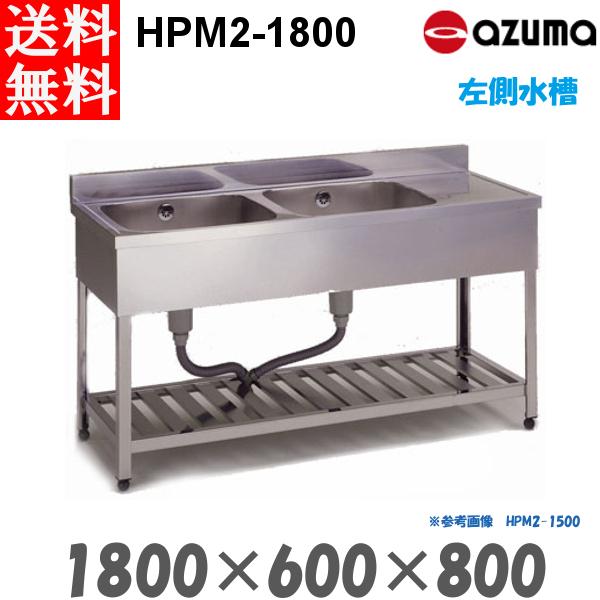 東製作所 2槽水切シンク 流し台 HPM2-1800 左側水槽 バックガード有 AZUMA