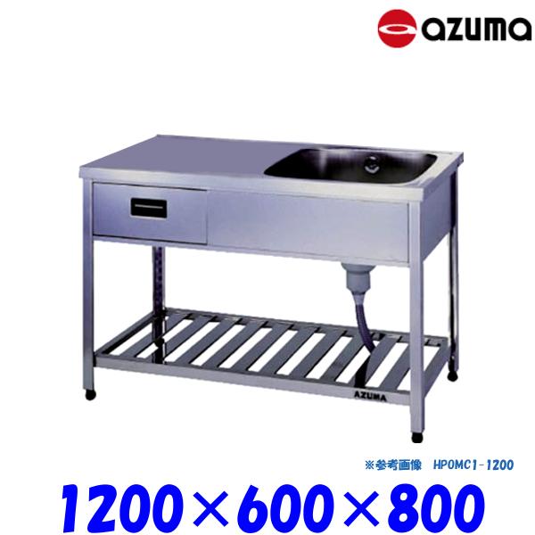 東製作所 引出付き1槽水切シンク 流し台 HPOMC1-1200 右側水槽 バックガード無 AZUMA