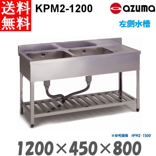 東製作所 2槽水切シンク 流し台 KPM2-1200 左側水槽 バックガード有 AZUMA