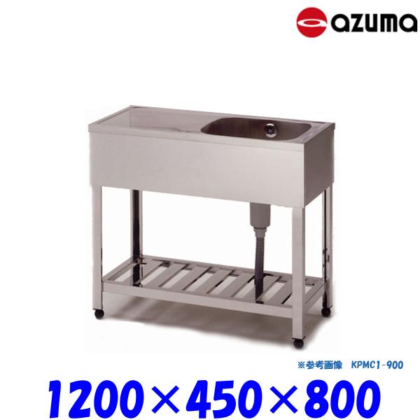 東製作所 1槽シンク 流し台 KPMC1-1200 右側水槽 バックガード無 業務用 AZUMA