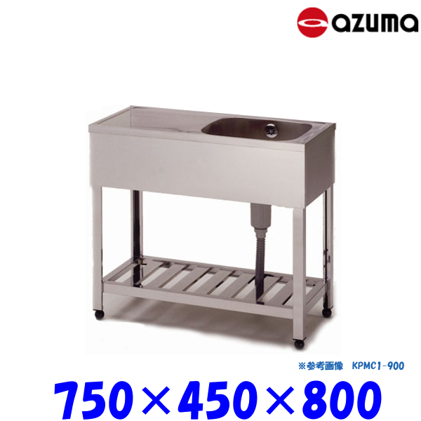 東製作所 1槽シンク 流し台 KPMC1-750 右側水槽 バックガード無 業務用 AZUMA