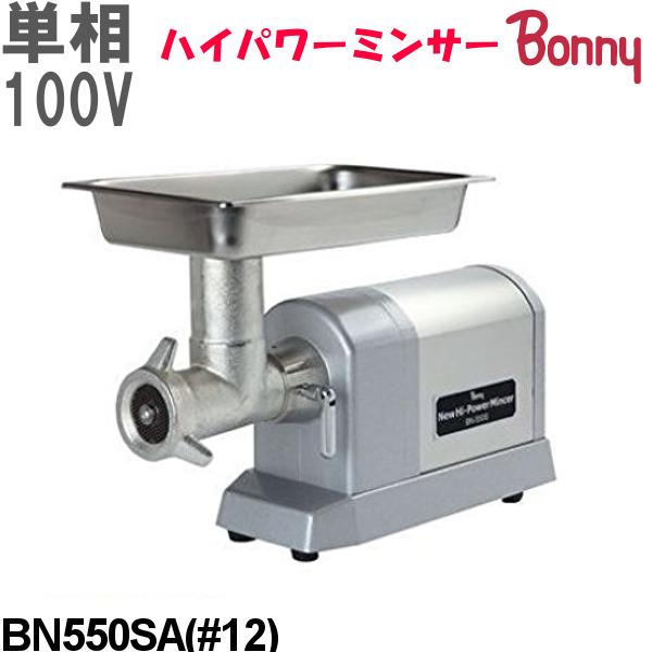 ボニー(Bonny) ハイパワー ミンサー BN-550SA (♯12)