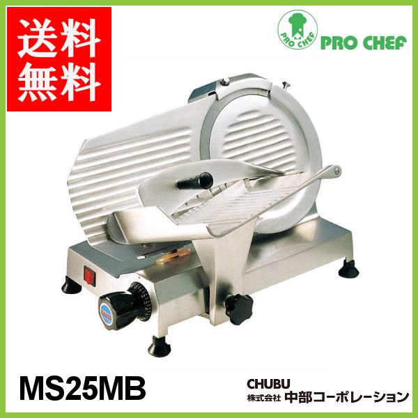 CHUBU ハムスライサー MS25MB 半解凍物用スライサー 中部コーポレーション
