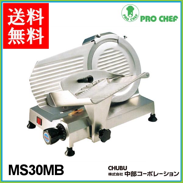 CHUBU ハムスライサー MS30MB 半解凍物用スライサー 中部コーポレーション