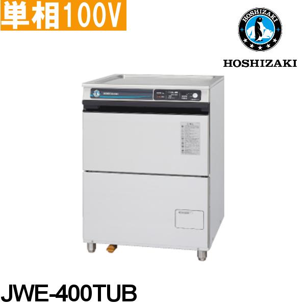 ホシザキ アンダーカウンタータイプ 食器洗浄機 JWE-400TUB (JWE-400TUA)