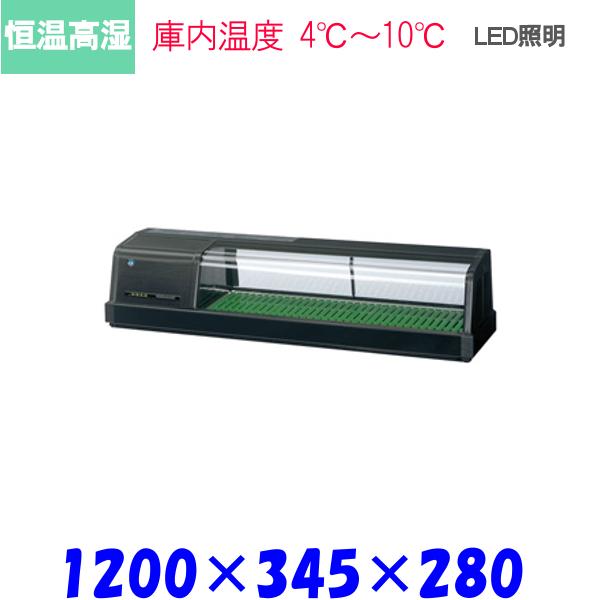 ホシザキ 恒温高湿 ネタケース FNC-120BL-L LED照明