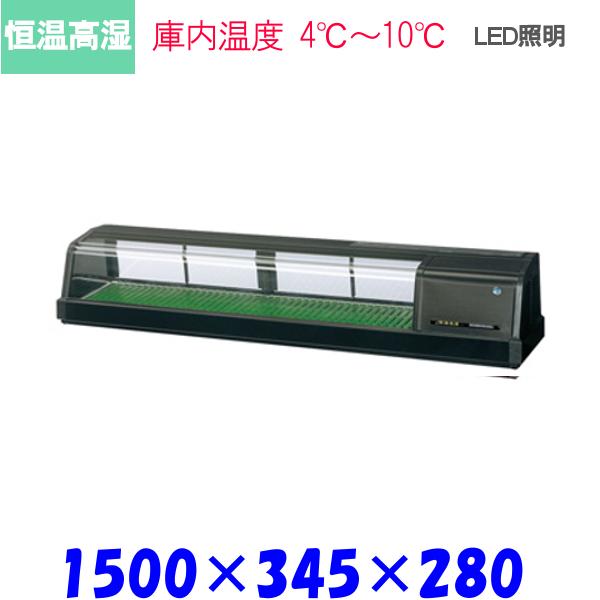 ホシザキ 恒温高湿 ネタケース FNC-150BL-R LED照明