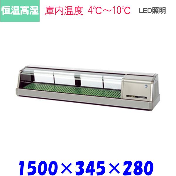 ホシザキ 恒温高湿 ネタケース FNC-150BS-R 外装ステンレス LED照明