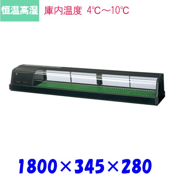 ホシザキ 恒温高湿 ネタケース FNC-180B-L