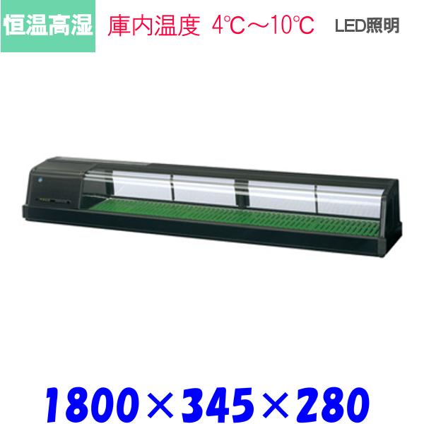 ホシザキ 恒温高湿 ネタケース FNC-180BL-L LED照明