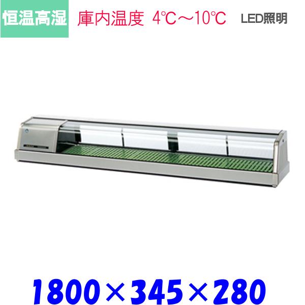 ホシザキ 恒温高湿 ネタケース FNC-180BS-L 外装ステンレス LED照明