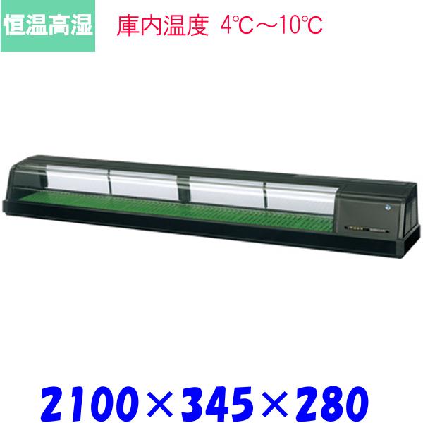 ホシザキ 恒温高湿 ネタケース FNC-210B-R