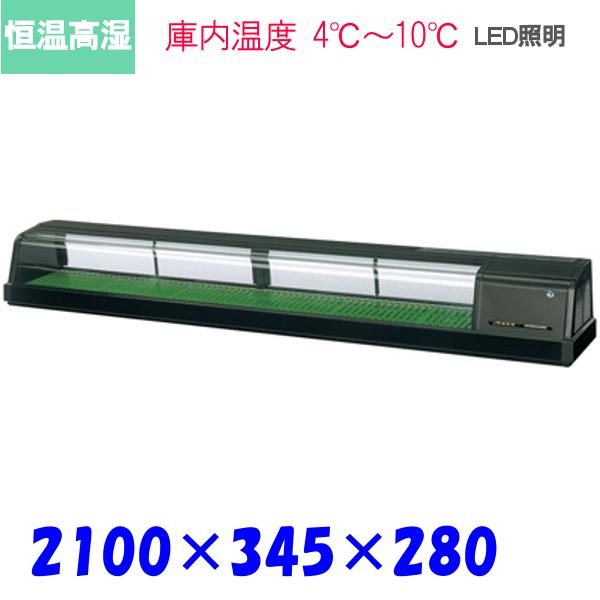 ホシザキ 恒温高湿 ネタケース FNC-210BL-R LED照明