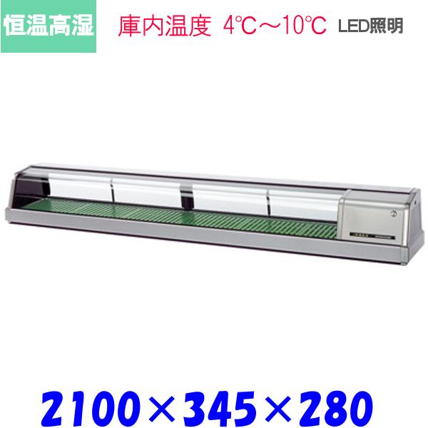 ホシザキ 恒温高湿 ネタケース FNC-210BS-R 外装ステンレス LED照明