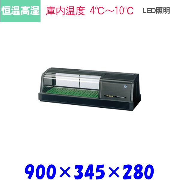ホシザキ 恒温高湿 ネタケース FNC-90BL-R