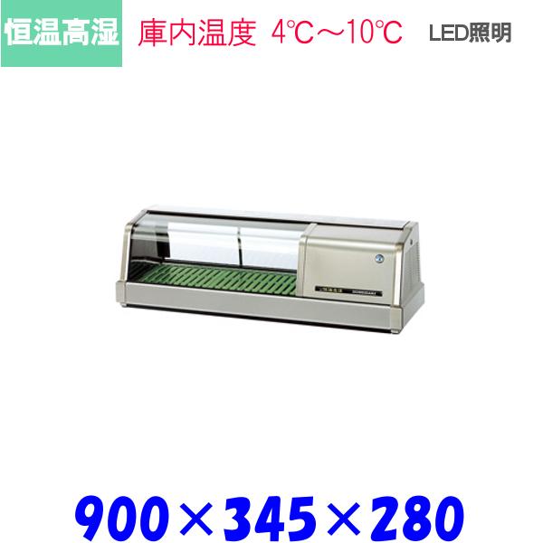 ホシザキ 恒温高湿 ネタケース FNC-90BS-R 外装ステンレス LED照明
