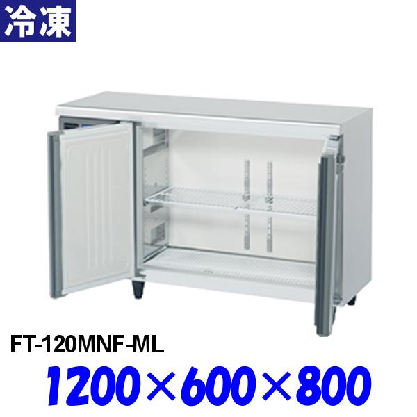 ホシザキ コールドテーブル 冷凍庫 FT-120MNF-ML Fシリーズ 横型 受注生産品