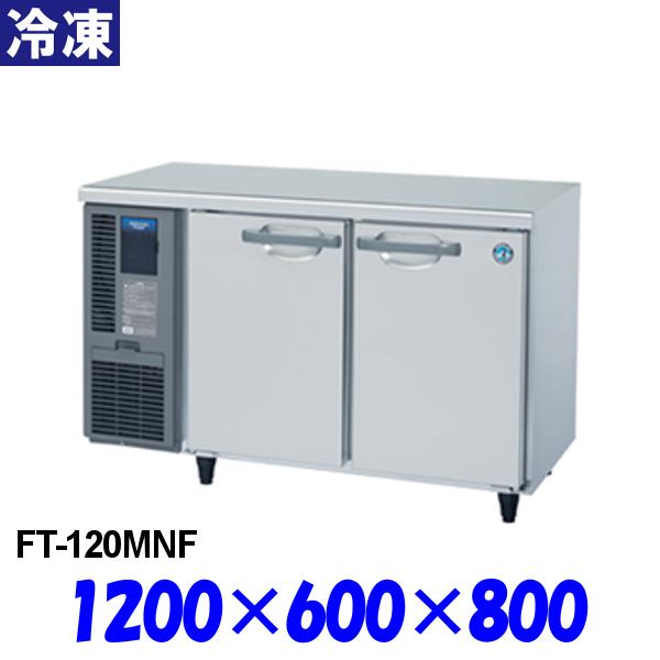 ホシザキ コールドテーブル 冷凍庫 FT-120MNF Fシリーズ 横型