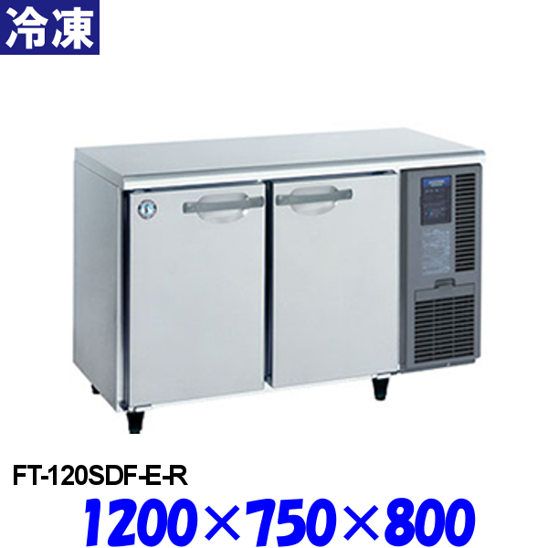 ホシザキ コールドテーブル 冷凍庫 FT-120SDF-E-R Fシリーズ 右ユニット仕様