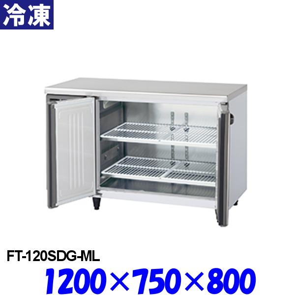 ホシザキ コールドテーブル 冷凍庫 FT-120SDG-ML Fシリーズ 横型