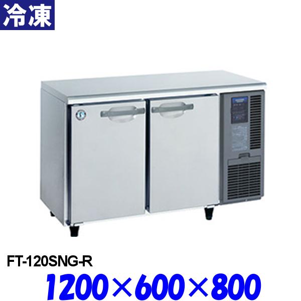 ホシザキ コールドテーブル 冷凍庫 FT-120SNG-R Fシリーズ 右ユニット仕様