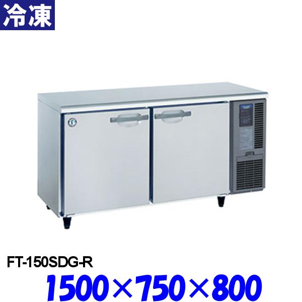 ホシザキ コールドテーブル 冷凍庫 FT-150SDG-R インバーター制御 右ユニット仕様