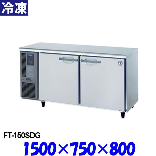 ホシザキ コールドテーブル 冷凍庫 FT-150SDG インバーター制御