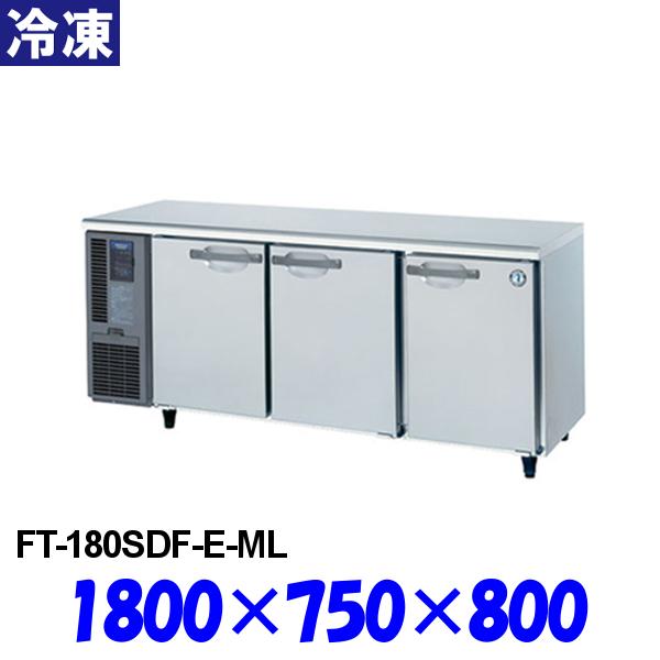 ホシザキ コールドテーブル 冷凍庫 FT-180SDF-E-ML インバーター制御 テーブル形
