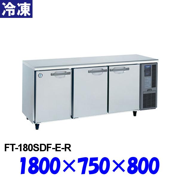 ホシザキ コールドテーブル 冷凍庫 FT-180SDF-E-R インバーター制御 テーブル形