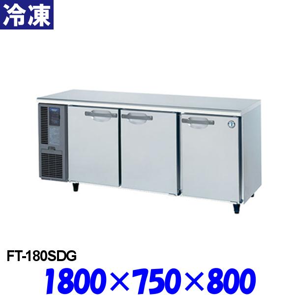 ホシザキ コールドテーブル 冷凍庫 FT-180SDG インバーター制御 テーブル形