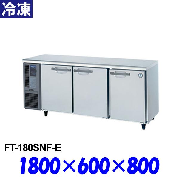 ホシザキ コールドテーブル 冷凍庫 FT-180SNF-E インバーター制御 テーブル形