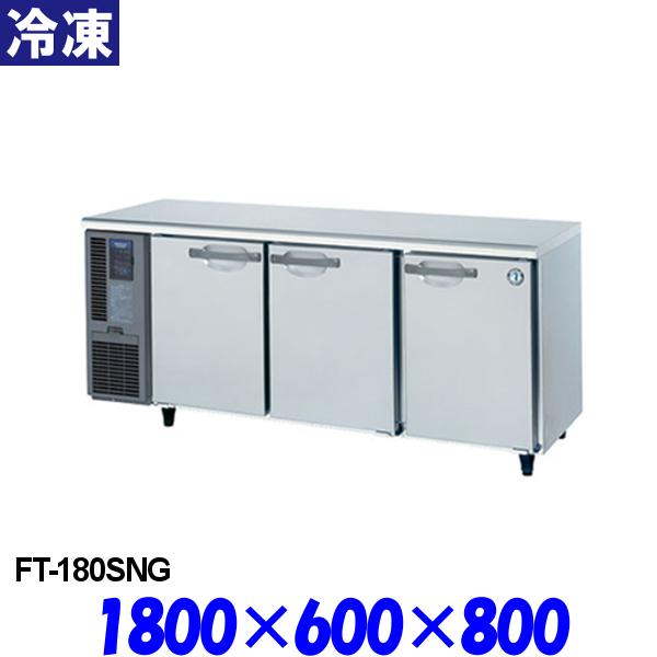 ホシザキ コールドテーブル 冷凍庫 FT-180SNG インバーター制御 テーブル形