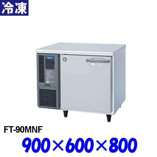 ホシザキ コールドテーブル 冷凍庫 FT-90MNF インバーター制御 内装カラー鋼板仕様