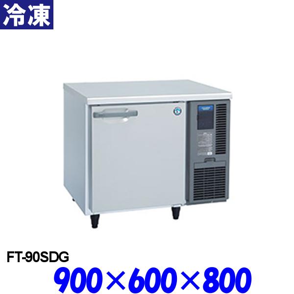 ホシザキ コールドテーブル 冷凍庫 FT-90SDG インバーター制御 内装ステンレス仕様
