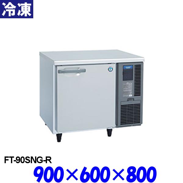 ホシザキ コールドテーブル 冷凍庫 FT-90SNG-R インバーター制御 内装ステンレス仕様