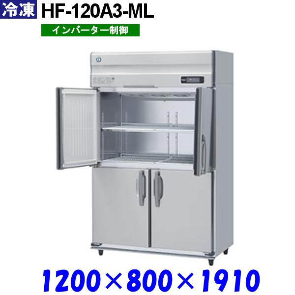 ホシザキ 冷凍庫 HF-120A3-ML Aシリーズ