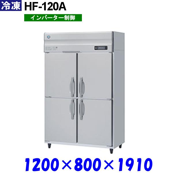 ホシザキ 冷凍庫 HF-120A Aシリーズ 受注生産品