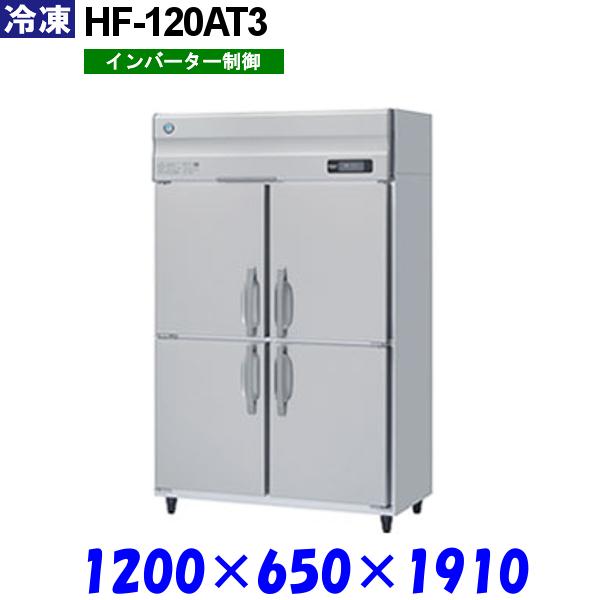 ホシザキ 冷凍庫 HF-120AT3 Aシリーズ
