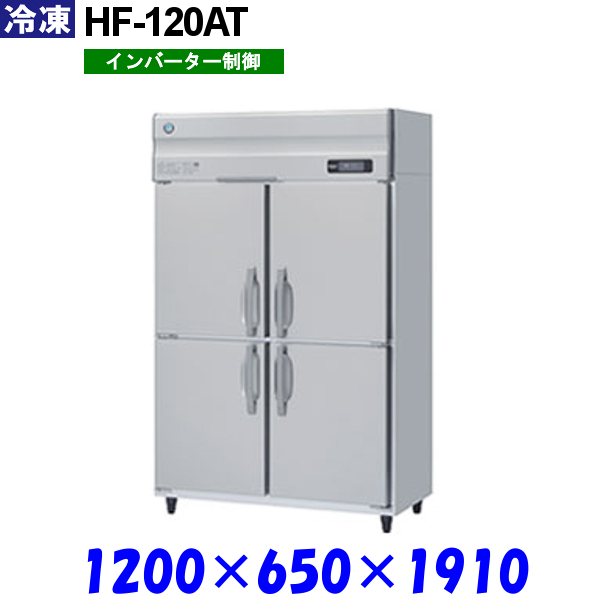 ホシザキ 冷凍庫 HF-120AT Aシリーズ 受注生産品