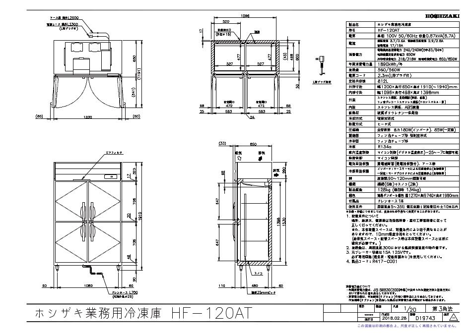 ホシザキ冷凍庫HF-120ATAシリーズ受注生産品