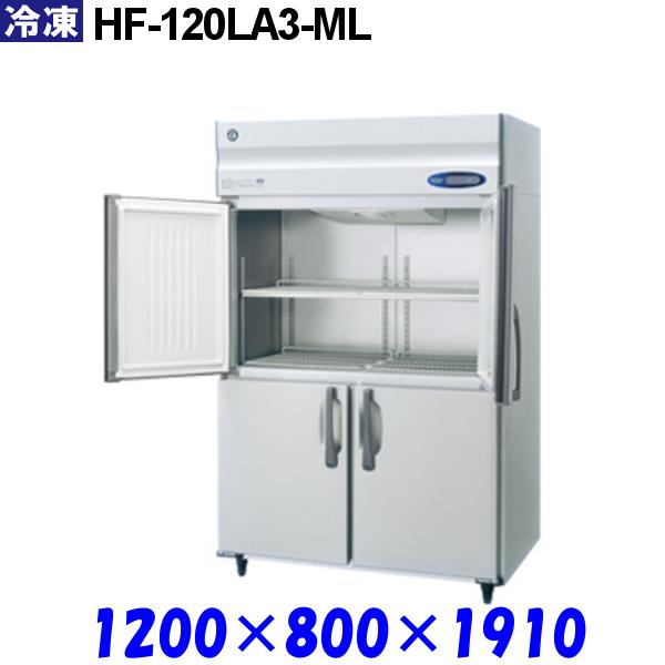 ホシザキ 冷凍庫 HF-120LA3-ML Aシリーズ