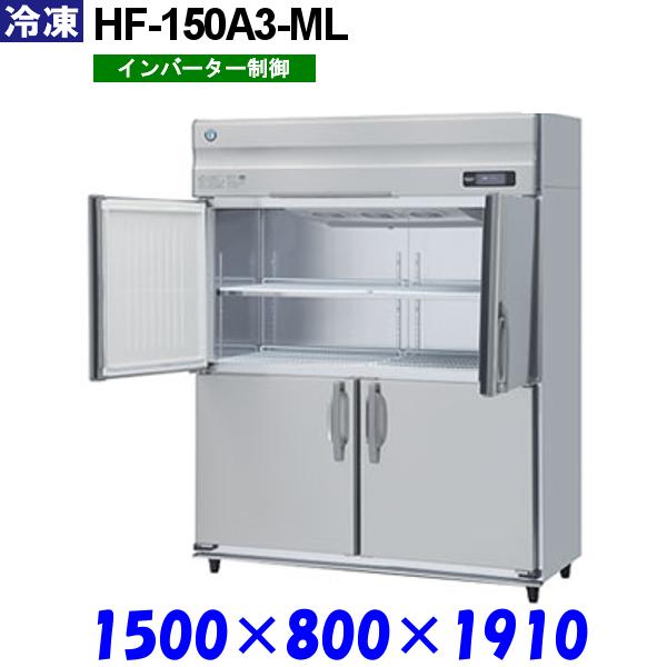 ホシザキ 冷凍庫 HF-150A3-ML Aシリーズ