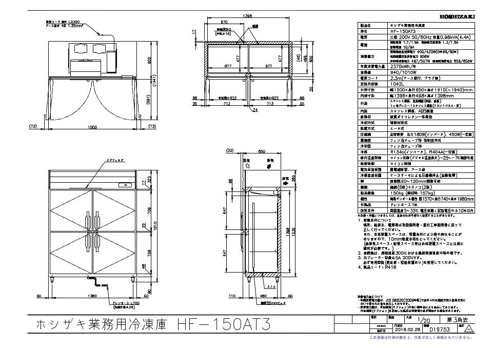 ホシザキ冷凍庫HF-150LAT3Aシリーズ受注生産品