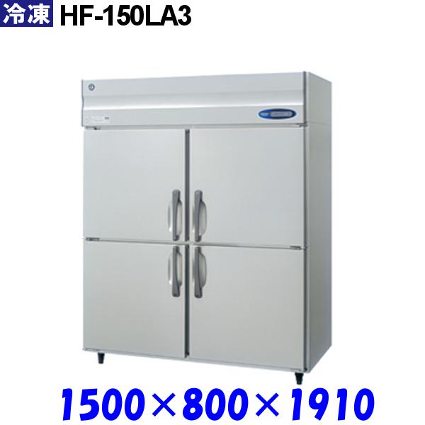 ホシザキ 冷凍庫 HF-150LA3 Aシリーズ
