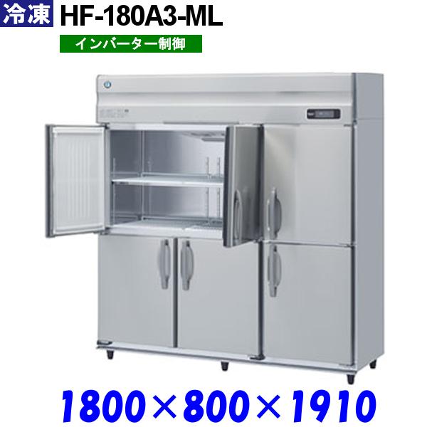 ホシザキ 冷凍庫 HF-180A3-ML Aシリーズ 受注生産品