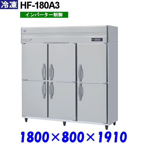 ホシザキ 冷凍庫 HF-180A3 Aシリーズ