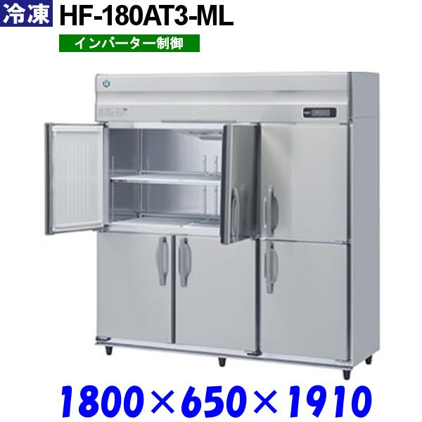 ホシザキ 冷凍庫 HF-180AT3-ML Aシリーズ 受注生産品