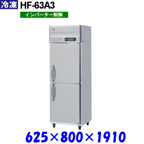 ホシザキ 冷凍庫 HF-63A3 Aシリーズ